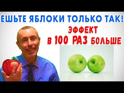 Вопрос: Как есть яблоко?