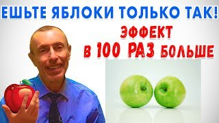 ЕШЬТЕ ЯБЛОКИ ТОЛЬКО ТАК! ЭФФЕКТ В 100 РАЗ БОЛЬШЕ! Островский. Здоровая еда, пищеварение, яблоко.