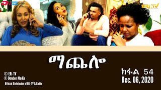 ማጨሎ (ክፋል 54) - MaChelo (Part 54) - ERi-TV Drama Series, Dec. 06, 2020