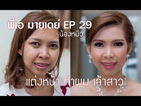 พี่เอ มายเดย์ EP 29 แต่งหน้าเจ้าสาว พิธีเย็น (น้องหมิว)