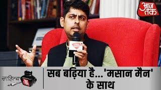मिलिए 'मसान मैन' Varun Grover से और सुनिए उनके जीवन के दिलचस्प किस्से #SahityaAajtak19