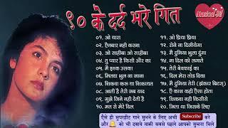 90s Ke Dard Bhare Geet  90s Music