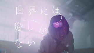 欅坂46 - 世界には愛しかない