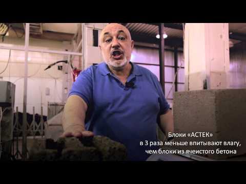 видео: Испытание керамзитобетонных блоков