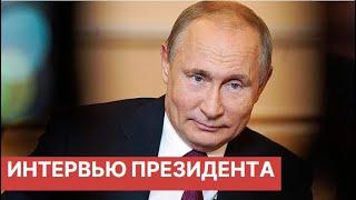 путин без двойников. Интервью президента России Владимира Путина