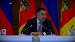 Губернатор Тверской области Игорь Руденя подведет итоги 2019 года на большой пресс конференции