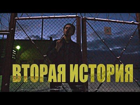 Смотреть клип Юрий Шиптунов = вторая история из жизни онлайн бесплатно в качестве