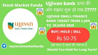 UJJIVAN SMALL FINANCE BANK SHARE LATEST NEWS |STOCK JUMP 7% AT 2 JAN | TARGET AFTER 2 JAN & MID-2020