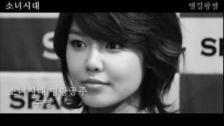 Happy Ending - 소녀시대 .ver