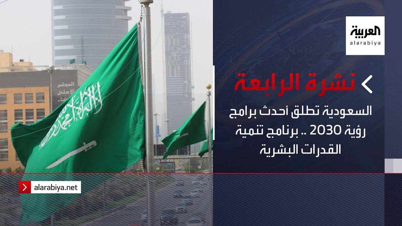 نشرة الرابعة كاملة | السعودية تطلق أحدث برامج رؤية 2030 .. برنامج تنمية القدرات البشرية