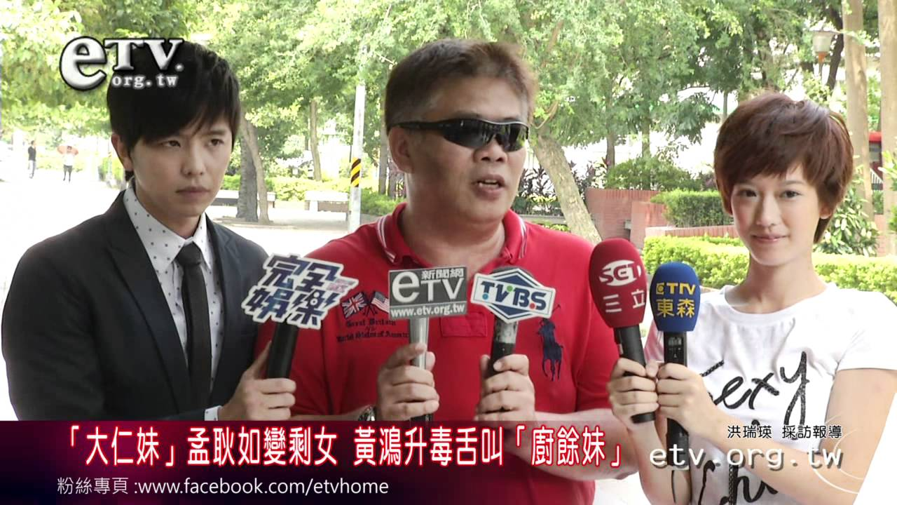 「大仁妹」孟耿如變剩女 黃鴻升毒舌叫「廚餘妹」 - YouTube