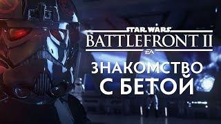 STAR WARS: BATTLEFRONT 2 [ЛУЧШАЯ ИГРА ПО ЗВЁЗДНЫМ ВОЙНАМ?]