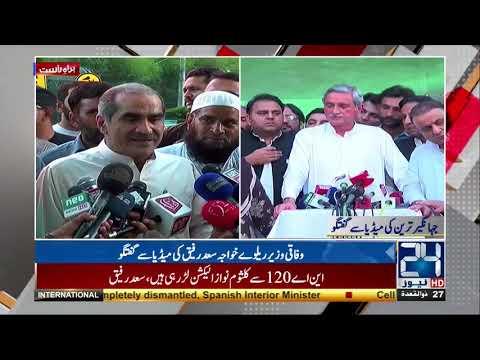 Saad Rafique Media Talk - 20 August 2017 - 24 News HD
