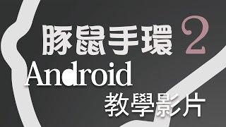 豚鼠手環2-安裝教學影片 (Android系統)