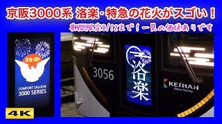 必見 !!! 京阪3000系 洛楽・特急 LCD愛称表示機 リアルな花火が打ち上がります !!! 期間限定8/12まで【4K】