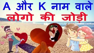 a-and-k-name-wale-logo-ki-jodi-kesi-hai-a-and-k-letter