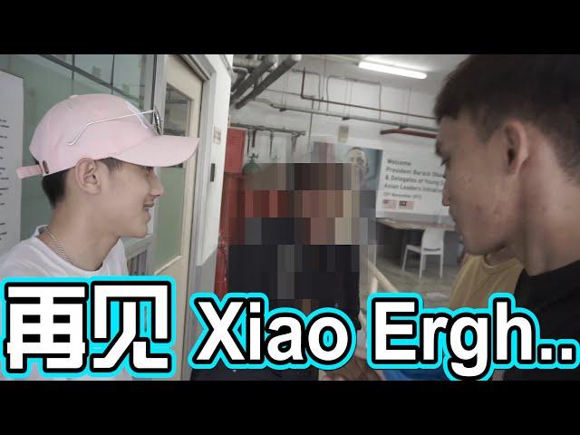 再见 Xiao Ergh...
