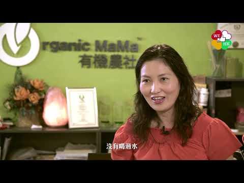「努力有明天」企業組 - Organic MaMa Limited