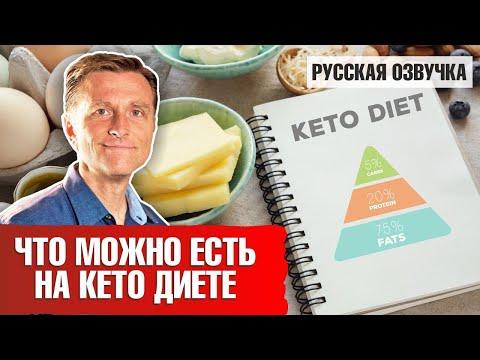 КЕТО ДИЕТА: что можно есть на кето диете? 🥑