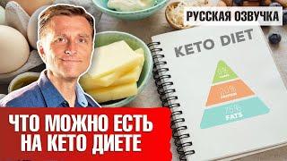 Что лучше есть на кето диете (русская озвучка)