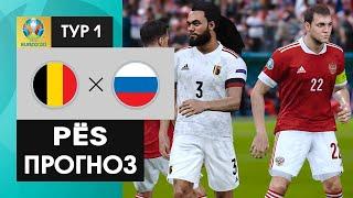 12 06 2021 Бельгия Россия PЁS прогноз Обзор матча Чемпионат Европы по футболу 2020 ЕВРО 2020