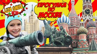 #Москва #Центр #Moscow Прогулка по центру Москвы ( Moscow ), детский канал Liza Smile ( Лиза Смайл )