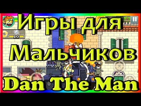 Игры для мальчиков: Dan The Man (Игры на Андроид)