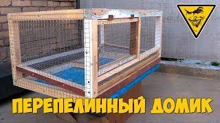 Клетка для перепелов / Cage for quails