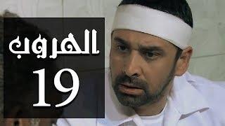 -19-19-al-horob-episode