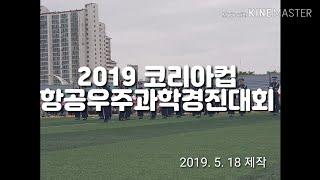 2019 코리아컵 항공우주경진대회 준우승
