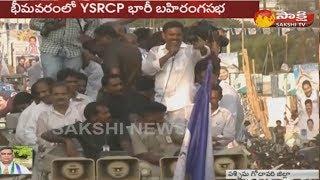 YSRCP Leader Mudunuri Prasada Raju Speech at Bheemavaram Prjasanklpa Yatra  Sakshi TV