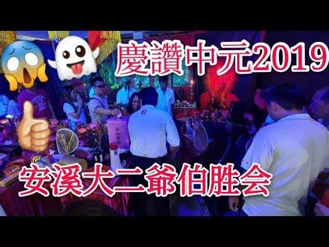 慶讚中元安溪大二爺伯勝會2019 - 大二爺伯與叔伯好兄弟