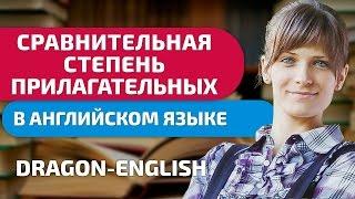 Сравнительная степень прилагательных в английском языке. Смотрите видео урок по английскому языку!
