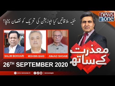 Mazrat Kay Saath - Saturday 26th September 2020