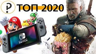Лучшие игры на Nintendo Switch. Топ продаж 2020. Во что поиграть ?