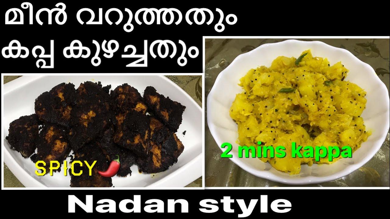 മീൻ വറുത്തതും കപ്പ കുഴച്ചതും Nadan Style Vlog 118 Fish fry & Tapioca