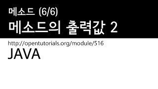 Java - 메소드 (6/6) : 출력값 2
