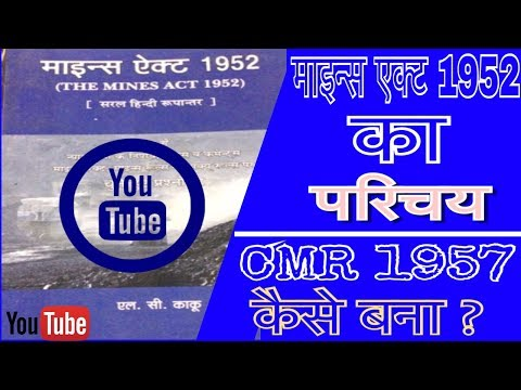 Introduction to Mines Act 1952 || Hindi mining videos || mining videos || mining videos in hindi