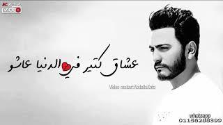 الكوبليه ده بيوجع اووي حزن تامر  حسني كله فيه حالات واتس بالكلمات 2019