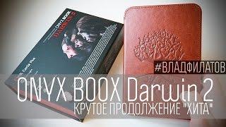 """ONYX BOOX Darwin 2: крутое продолжение """"хита"""""""