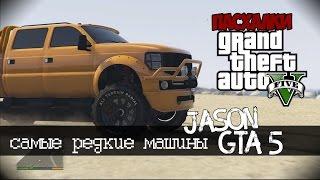 GTA 5 самые редкие машины # 4