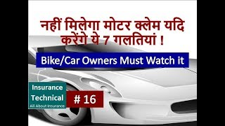Top 7 Reasons of Rejection of Motor Insurance Claim