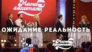 Ожидание - реальность | Мамахохотала-шоу | НЛО TV