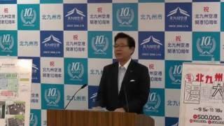 平成28年8月31日北九州市長定例記者会