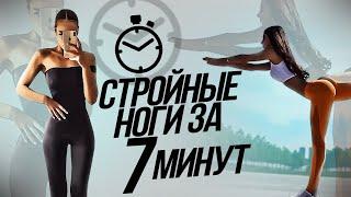 постер к видео Как получить СТРОЙНЫЕ НОГИ в домашних условиях (при этом не накачав их)!