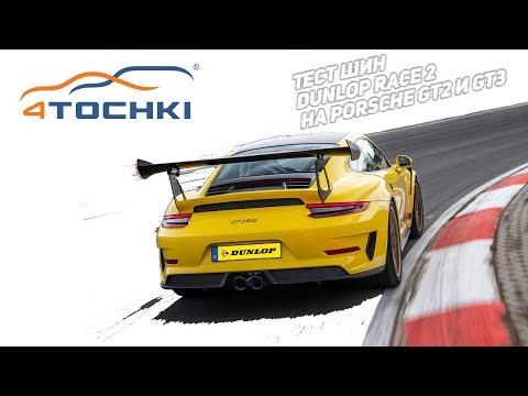 Тест шин Dunlop Race 2 на Porsche GT2 и GT3