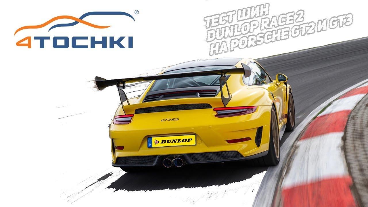 Тест шин Dunlop Race 2 на Porsche GT2 и GT3 на 4точки. Шины и диски 4точки - Wheels & Tyres