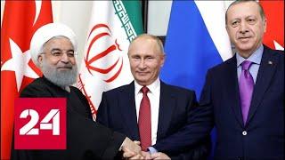 Владимир Путин, Роухани и Эрдоган. Заявление для прессы. Полное видео