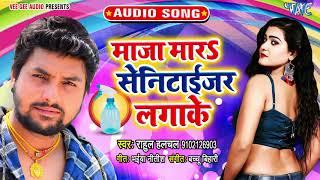 #Rahul Hulchal भोजपुरी का सबसे हिट Song | Maza Mara Senetaizer Lagake | Bhojpuri 2020 Superhit Song