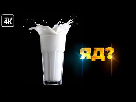 Молоко - яд